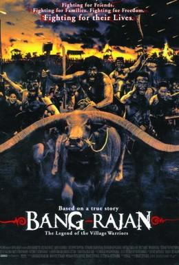 Постер фильма Воины джунглей (2000)
