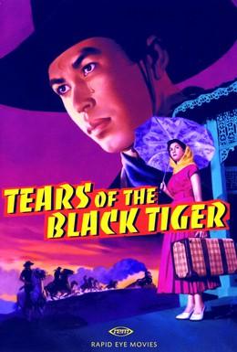 Постер фильма Слезы черного тигра (2000)
