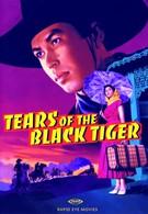 Слезы черного тигра (2000)