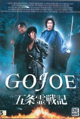 Постер фильма Годзё (2000)