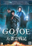 Годзё (2000)