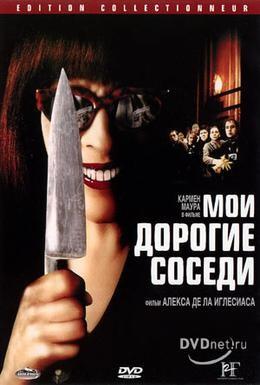 Постер фильма Коммуналка (2000)