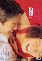 Сливовый цвет (2000)
