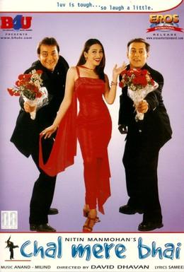 Постер фильма Братья-соперники (2000)