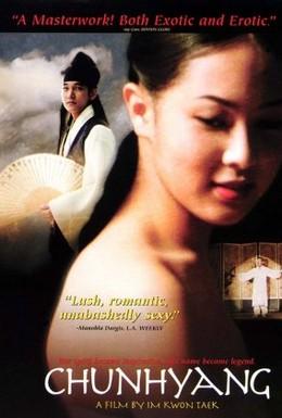 Постер фильма Сказание о Чун Хян (2000)