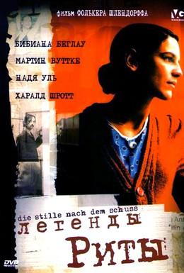 Постер фильма Легенды Риты (2000)