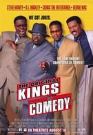 Настоящие короли комедии (2000)