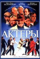 Актеры (2000)