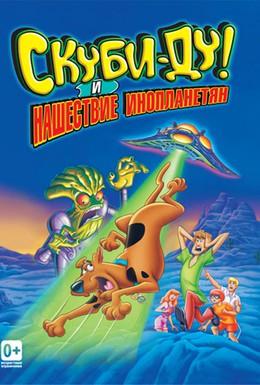 Постер фильма Скуби-Ду! и нашествие инопланетян (2000)