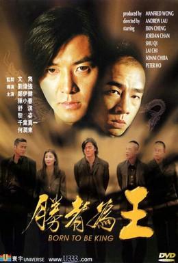 Постер фильма Рождённый королём (2000)