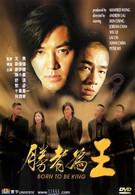 Рождённый королём (2000)