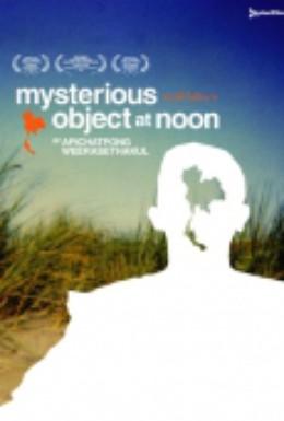 Постер фильма Неопознанный полуденный объект (2000)