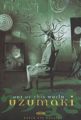 Постер фильма Спираль (2000)