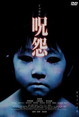 Постер фильма Проклятие (2000)