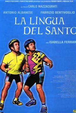 Постер фильма Язык Святого (2000)