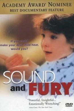 Постер фильма Звук и ярость (2000)