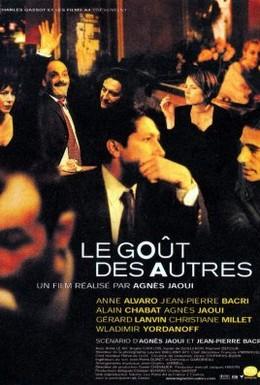 Постер фильма На чужой вкус (2000)