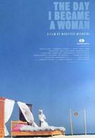 День, когда я стала женщиной (2000)