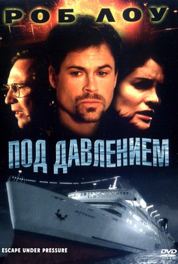 Постер фильма Под давлением (2000)