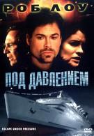 Под давлением (2000)