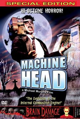 Постер фильма Голова-машина (2000)