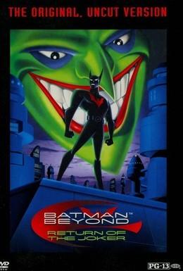 Постер фильма Бэтмен будущего: Возвращение Джокера (2000)