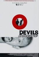 Дьяволы у порога (2000)