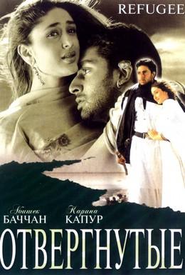 Постер фильма Отвергнутые (2000)