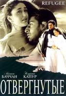 Отвергнутые (2000)