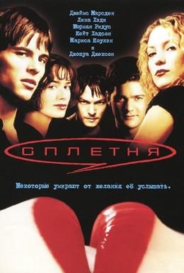 Постер фильма Сплетня (2000)