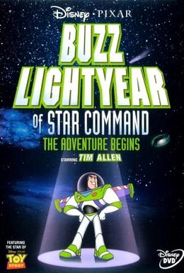 Постер фильма Базз Лайтер из звездной команды: Приключения начинаются (2000)