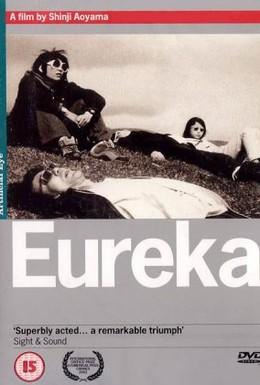 Постер фильма Эврика (2000)