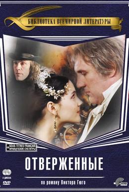 Постер фильма Отверженные (2000)