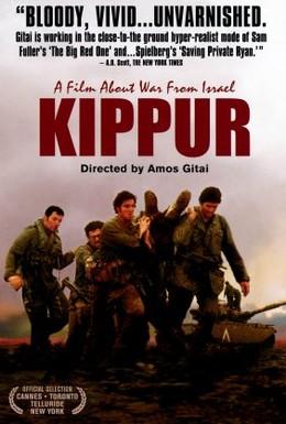 Постер фильма Киппур (2000)