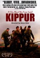 Киппур (2000)