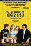 Капли дождя на раскаленных скалах (2000)