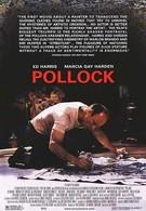 Поллок (2000)
