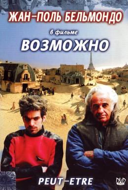 Постер фильма Возможно (1999)