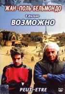 Возможно (1999)