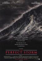 Идеальный шторм (2000)