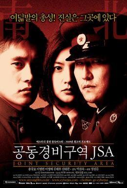 Постер фильма Объединенная зона безопасности (2000)