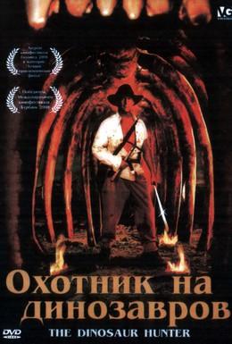 Постер фильма Охотник на динозавров (2000)