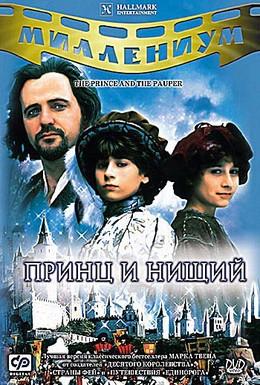 Постер фильма Принц и нищий (2000)