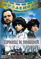 Принц и нищий (2000)