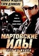 Мартовские иды (2000)