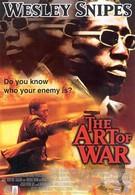 Искусство войны (2000)