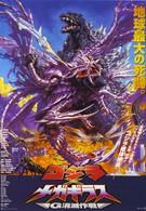 Годзилла против Мегагируса: Команда на уничтожение (2000)
