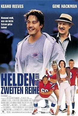 Постер фильма Дублеры (2000)