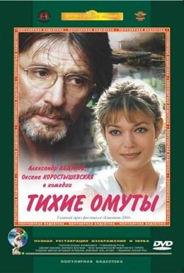 Постер фильма Тихие омуты (2000)