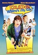 Где моя тачка, чувак? (2000)